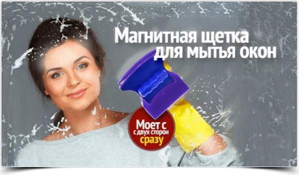 Как с помощью магнитной щетки помыть окна с двух сторон сразу в фото