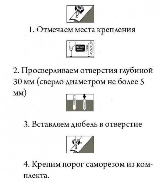Как сделать порог: рекомендации по установке в фото