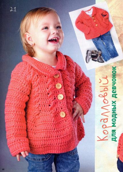 Кардиган крючком: схемы с описанием, модели кардиганов для девочки в фото