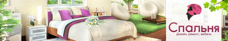 Спальня: дизайн, ремонт, мебель.