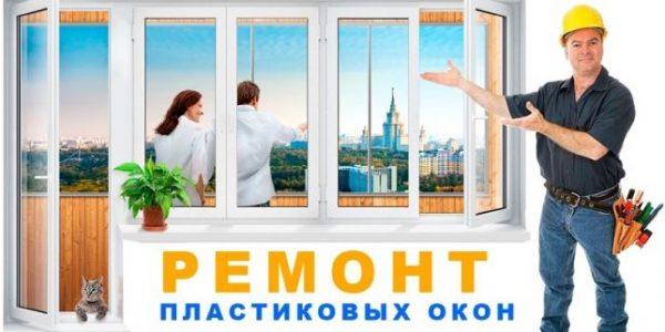 626038218_2_644x461_remont-okon-i-dverey-metalloplastikovyh-i-alyuminievyh-moskitnye-setki-fotografii_rev006