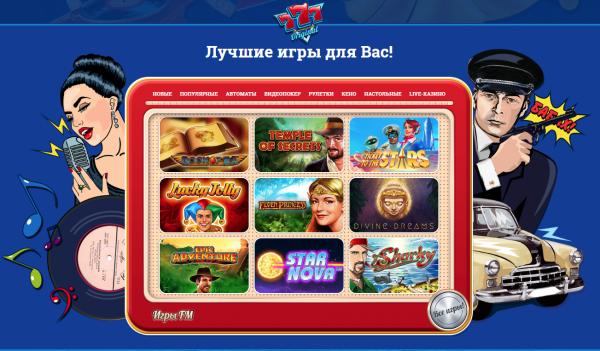 Времяпровождение с онлайн казино 777 ORIGINAL - это лучший выбор
