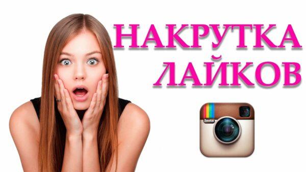 Какую пользу приносит накрутка подписчиков и лайков в instagram