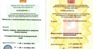 Лицензия на такси в Москве под ключ